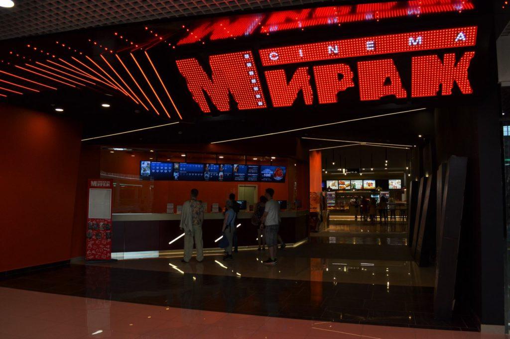 Кинотеатр «Мираж Синема»