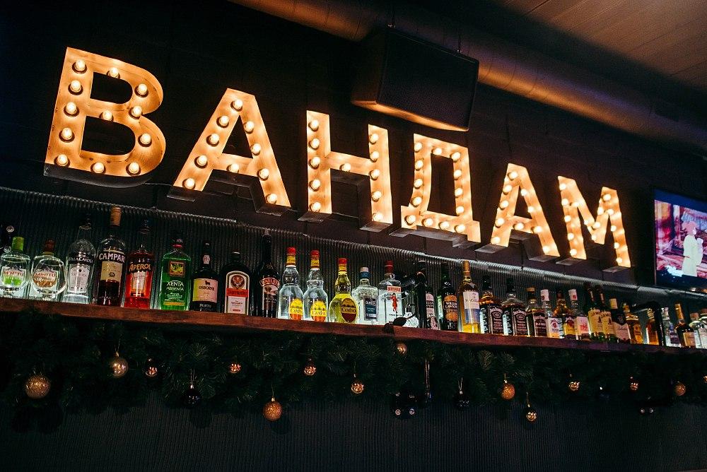 «Вандам» коктейль-бар