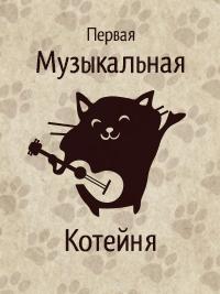 Котейня (Котокафе)