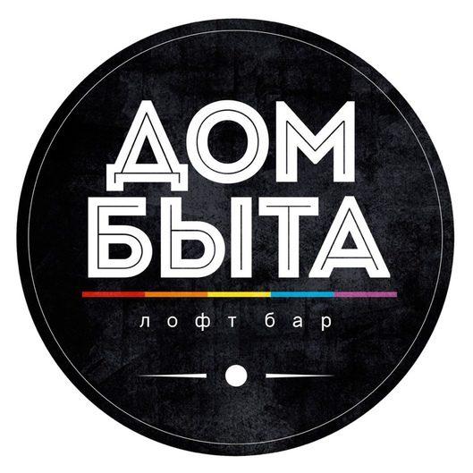"""""""Дом Быта"""""""