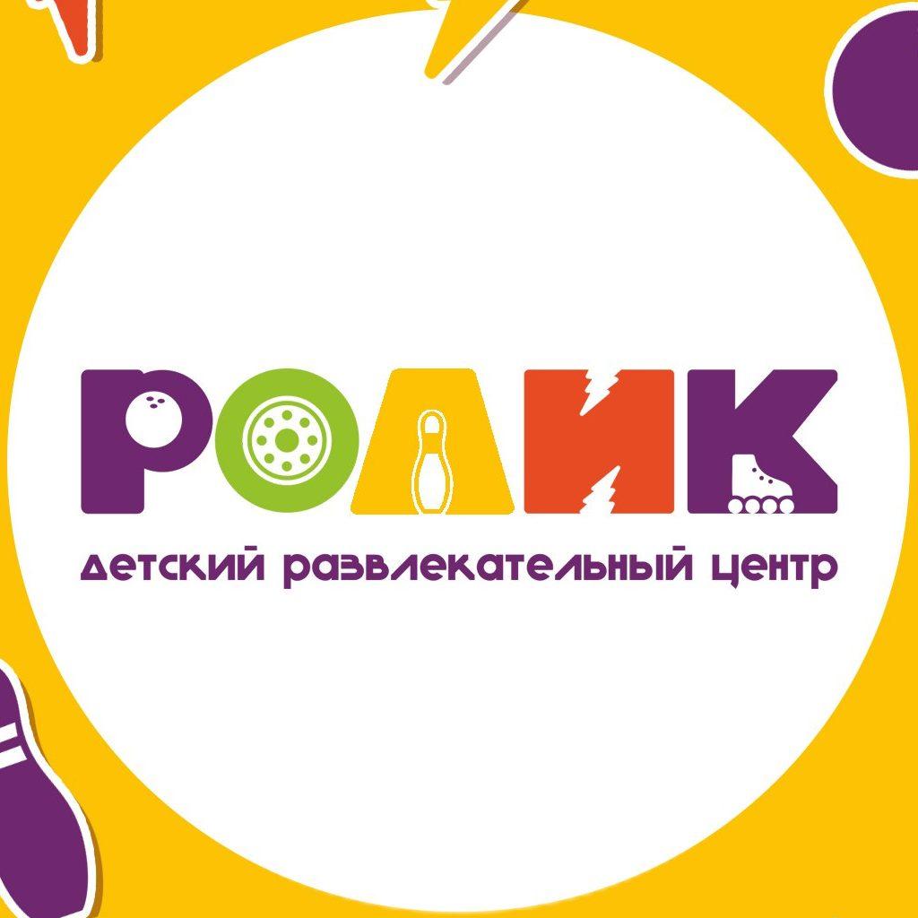 """""""Ролик"""" детский развлекательный центр"""
