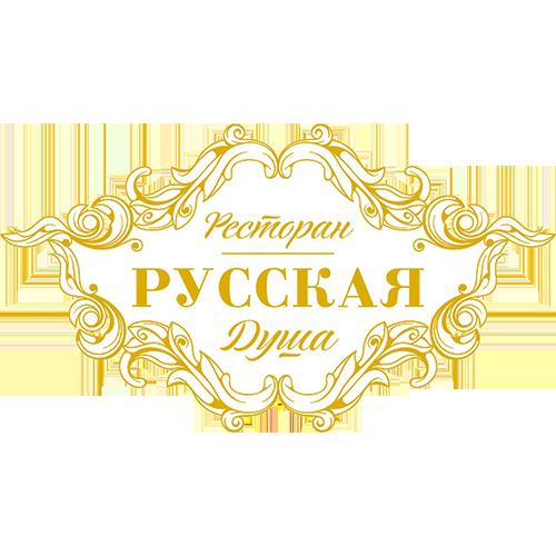 """""""Русская Душа"""" банкетный ресторан"""